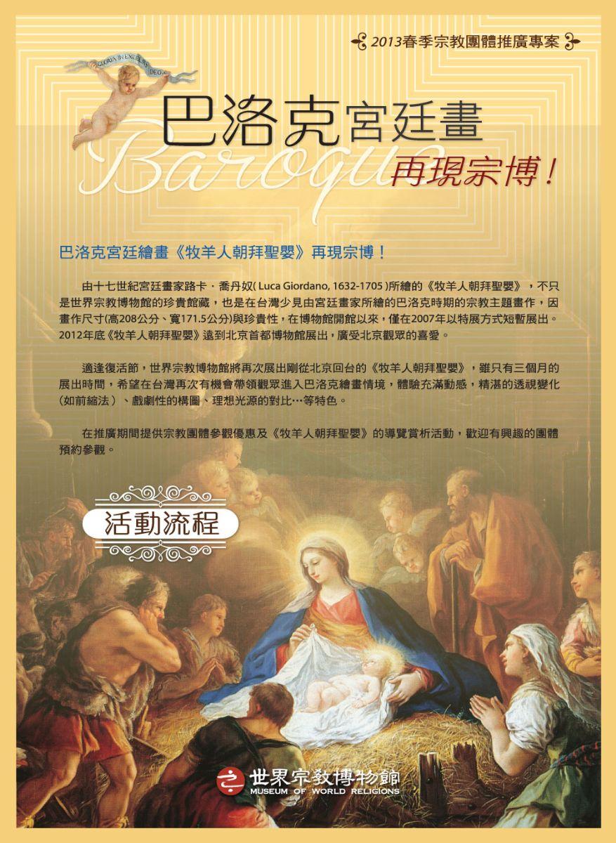巴洛克宮廷畫再現宗博-2013春季宗教團體推廣專案